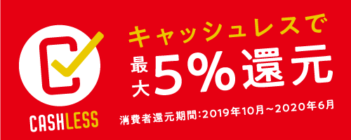 キャッシュレス 最大5%還元 消費者還元事業